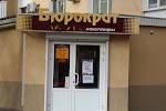 Канцтовары Бюрократ, улица 30 лет Победы, дом 21А на фото Волгодонска