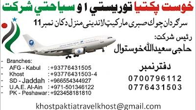 KHOST PAKTIA TRAVEL AND TOURS COMPANY