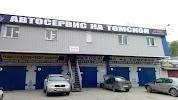 Автосервис на Томской
