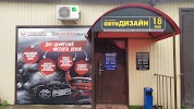 АвтоДизайн18, улица Орджоникидзе на фото Ижевска