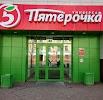 Универсам Пятерочка, Октябрьская улица, дом 38 на фото Брянска