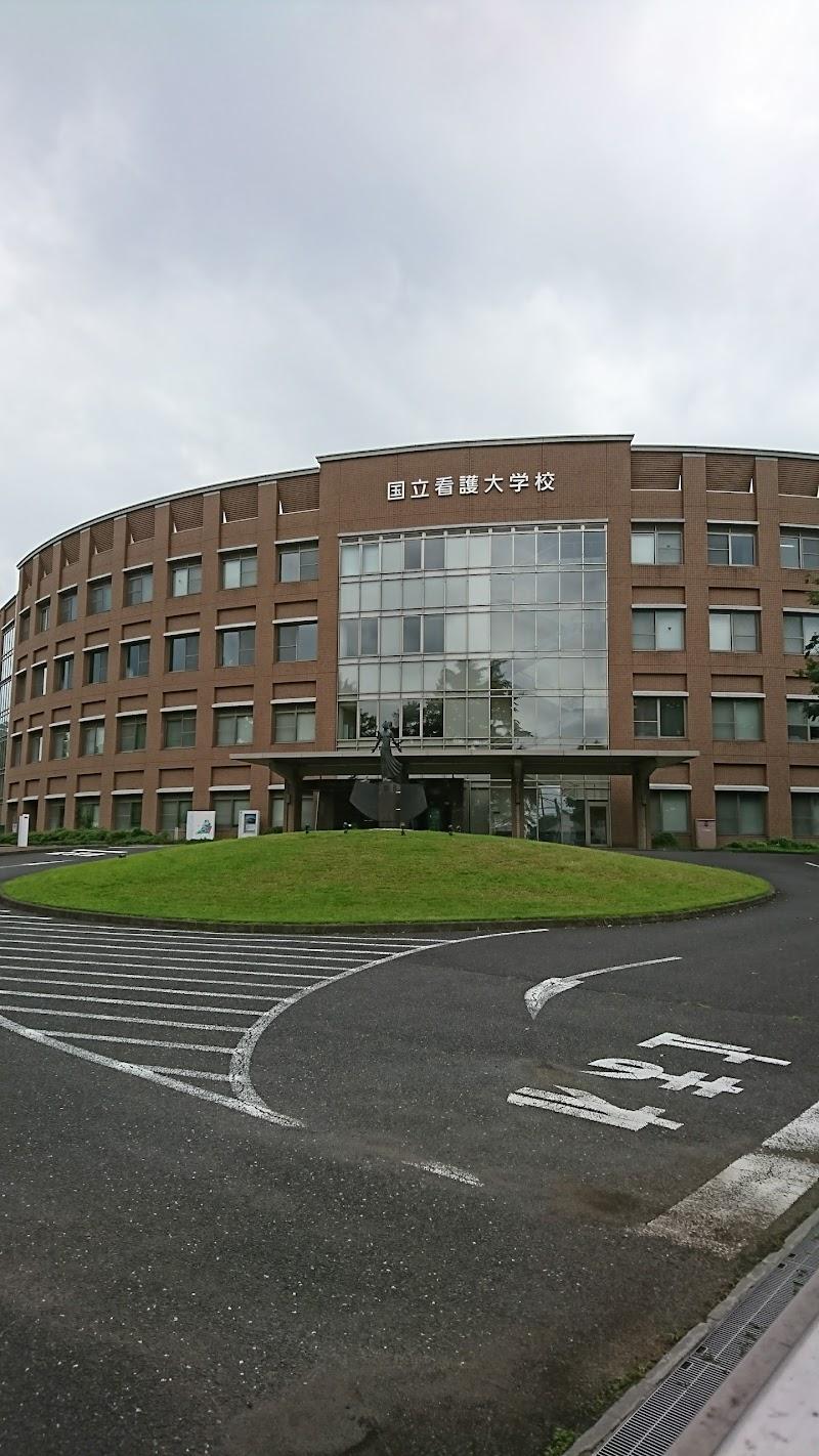 看護 校 国立 大学