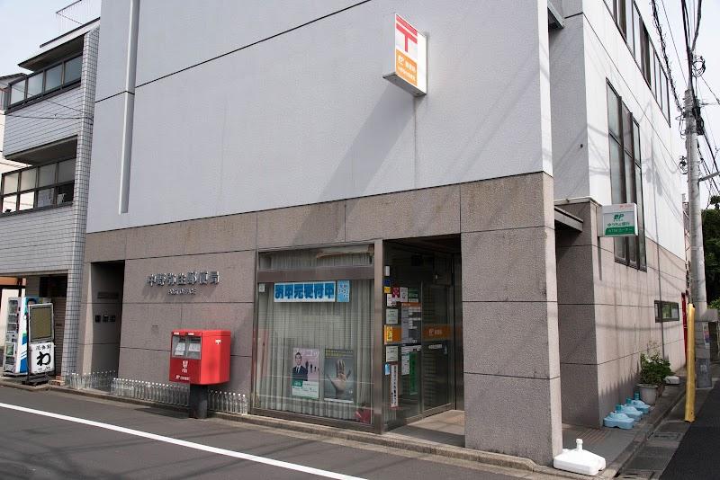 中野弥生郵便局