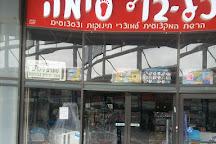 One plaz'a, Beersheba, Israel