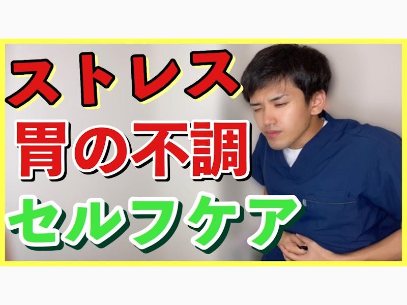 整体院 智圭-TOMOKA-