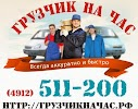 ТРАНСПОРТНАЯ КОМПАНИЯ, Черновицкая улица на фото Рязани