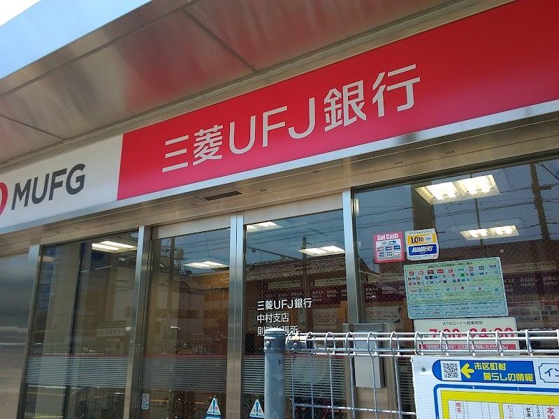 三菱UFJ銀行則武ATMコーナー