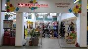 Империя сумок, улица Металлургов на фото Тулы