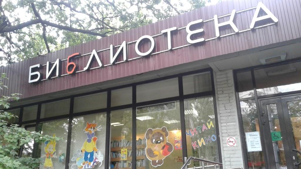 Фото Северный административный округ: Детская библиотека №46 им. И.З. Сурикова