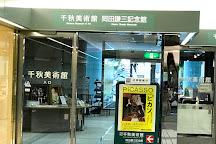 Akita Senshu Museum of Art, Akita, Japan