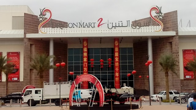 Dragon Mart Entrance AB