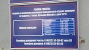 ОВМ Заволжского ОП УМВД России по г. Твери