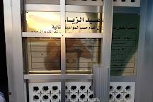 Children's Museum, Muscat, Oman