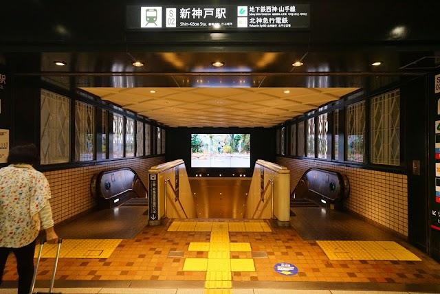 新神戸駅(神戸市営地下鉄)