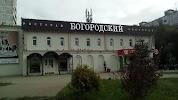 Богородский, улица Белякова, дом 21В на фото Ногинска