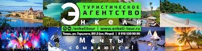 Туристическое агентство Энкели-тур, улица Горького на фото Твери
