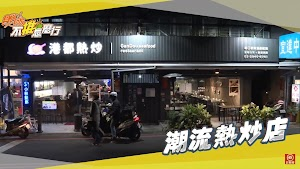 GanDou seafood restaurant