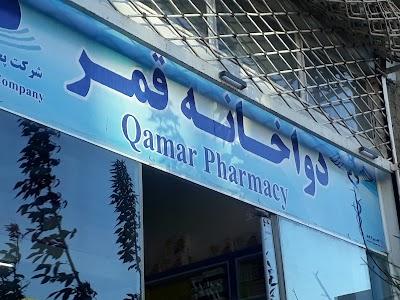 داروخانه قمر Qamar Phamacy