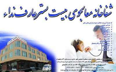 شفاخانه عارف نداء / Aref Neda Hospital