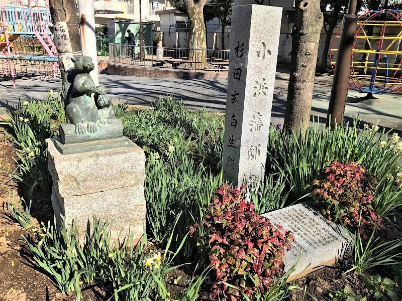 小浜藩邸の碑