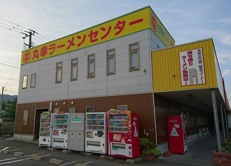 丸幸ラーメンセンター
