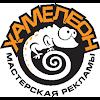 """Мастерская рекламы ХАМЕЛЕОН, ООО """"Вега"""""""