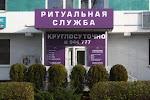 Ритуальная Служба, Фестивальный проезд на фото Ставрополя