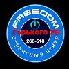 Сервисный центр Freedom, улица Горького на фото Кирова
