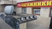 Авто-MIX: Автобагажники, багажники в Бишкеке, улица Медерова на фото Бишкека