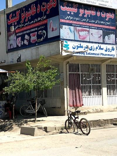 Dawat Dental Clinic