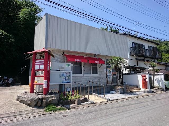 Fukuoka Noko Post Office