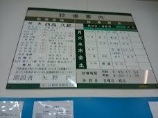 Oouchi Hospital