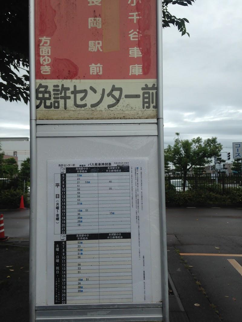 新潟 県 運転 免許 センター