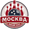 """Боулинг-клуб """"Москва"""", улица Тухачевского, дом 12В на фото Ставрополя"""