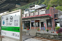 Shifen Old Street, New Taipei, Taiwan