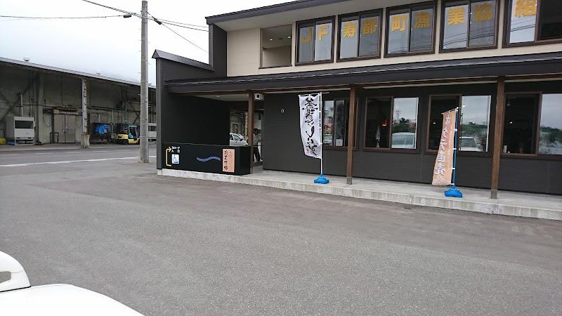 寿都町漁協直売店