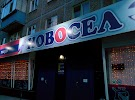 Новосел, улица Металлургов на фото Орла