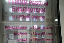 Novosibirsk State Regional Scientific Library, Novosibirsk, Russia