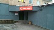 Новая Почта. Отделение №2 на фото Василькова