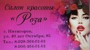 Салон красоты Роза, Университетская улица, дом 31/89 на фото Пятигорска