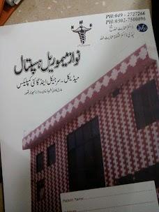 Nawaz Memorial Hospital Kasur