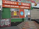 Аптека Вита-экспресс, улица Луначарского на фото Пензы