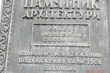 Saviour-Transfiguration Cathedral, Chernihiv, Ukraine