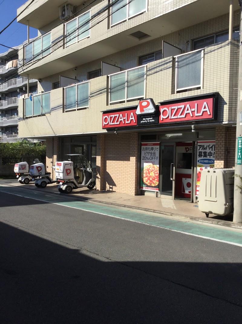 ピザーラ 海老名店