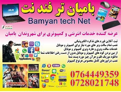 Bamyan Net