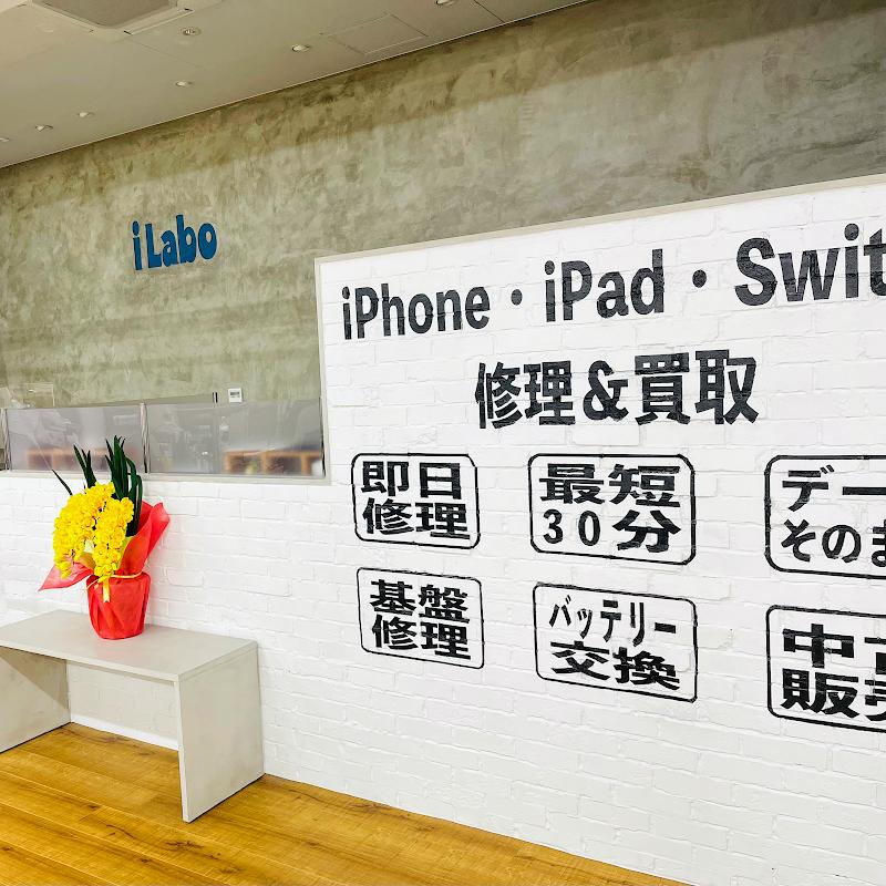 iPhone修理 iLaboイオンタウン泉大沢店