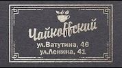 ЧАЙКОFFСКИЙ, магазин чая и кофе на фото Первоуральска