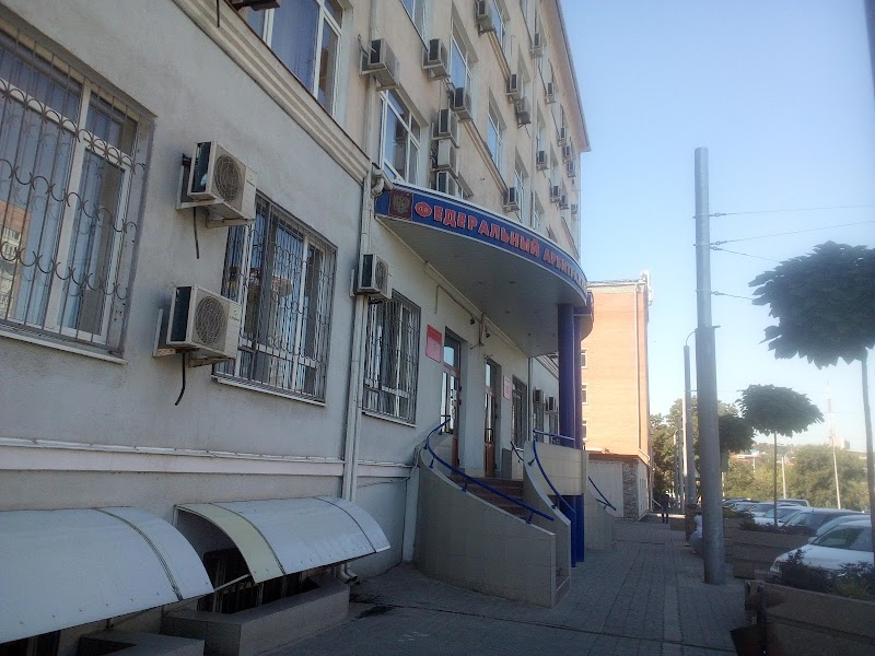 Арбитражный суд Ростовской области на фото
