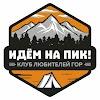 Идем на Пик, микрорайон Восток-5 на фото Бишкека