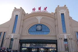 Железнодорожная станция  Harbin